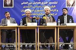 نشست خبری همایش بین المللی ظرفیت انقلاب اسلامی در چهلمین سالگرد
