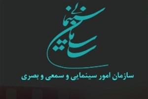 عملکرد حمایتی سازمان سینمایی از سایر جشنواره های سینمایی اعلام شد