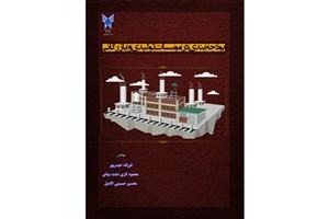 بودجه بندی در موسسات تولیدی و بازرگانی منتشر شد