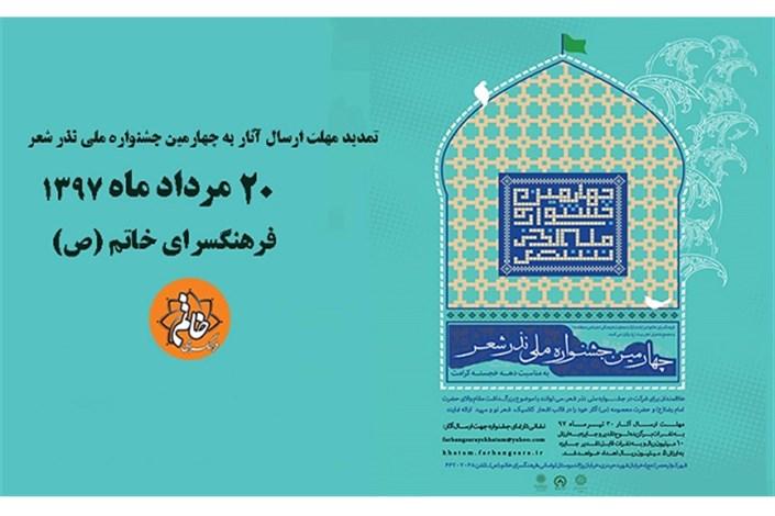 چهارمین جشنواره ملی نذر شعر امام رضا(ع)