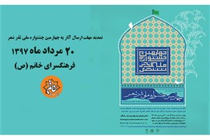 مهلت ارسال آثار به چهارمین جشنواره ملی نذر شعرتمدید شد