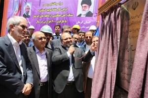 افتتاح کارخانه تولید کنسانتره شرکت فکور صنعت تهران در زرند