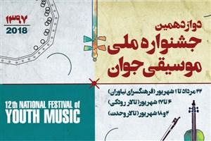 جدول برنامه های دوازدهمین جشنواره ملی موسیقی جوان/ اعلام اسامی راهیافتگان به مرحله نهایی حفظ کل ردیف
