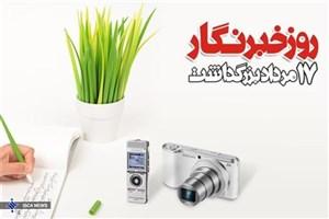 اختصاص هفته سوم لیگ برتر به گرامیداشت روز خبرنگار