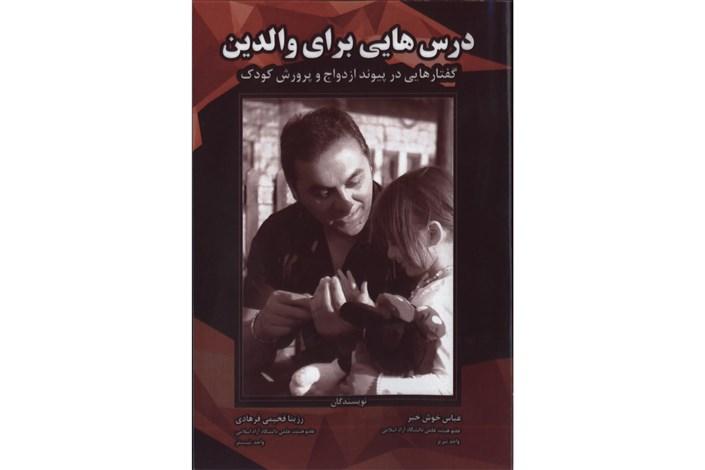کتاب «درسهایی برای والدین» از سوی زوج دانشگاهی منتشر شد