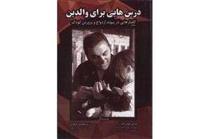 کتاب «درسهایی برای والدین»  منتشر شد