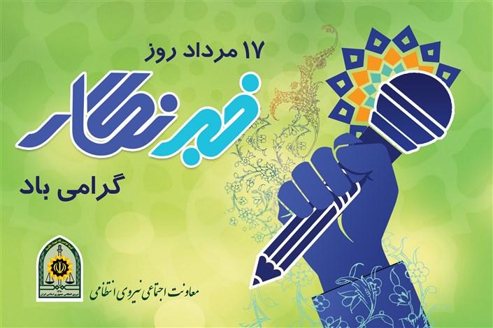 تبریک نیروی انتظامی