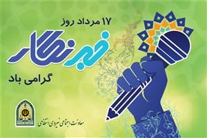 تبریک نیروی انتظامی به خبرنگاران