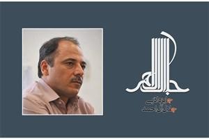 «بایرامی» دبیر «یازدهمین جایزه ادبی جلال آل احمد»  شد