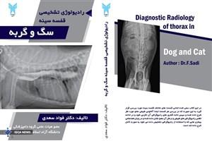 رادیولوژی تشخیصی قفسه سینه در سگ و گربه خواندنی شد