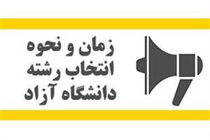 انتخاب رشته دانشگاه آزاد اسلامی از 18 مرداد آغاز می شود