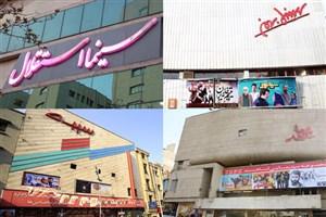 سینمای رایگان در روز خبرنگار