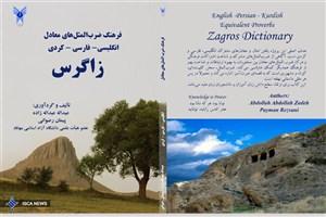 فرهنگ ضربالمثلهای معادل انگلیسی - فارسی – کردی منتشر شد