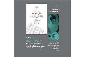 سومین ترجمه عادل فردوسی پور به چاپ دهم رسید