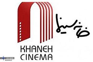 اعضاء جدید هیئت مدیره خانه سینما انتخاب شدند