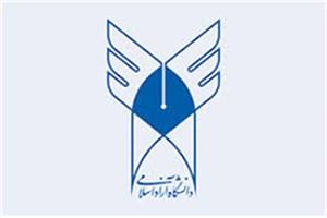 امروز؛ آخرین مهلت  ثبت نام دوره های بدون آزمون کارشناسی ارشد دانشگاه آزاد اسلامی