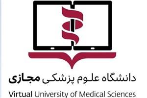 دانشگاه علوم پزشکی مجازی در مقطع ارشد دانشجو می پذیرد