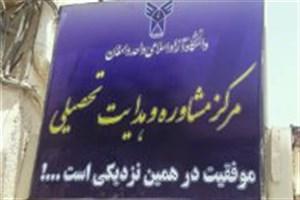 دفتر مشاوره و هدایت تحصیلی واحد دامغان، پاسخگوی داوطلبان تحصیل در دانشگاه آزاد اسلامی