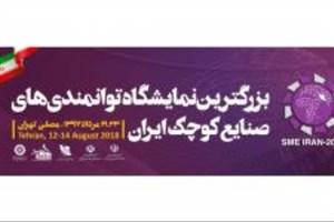 تهران میزبان نمایشگاه صنایع کوچک ایران می شود
