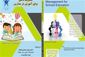 مدیریت دانش برای دانش آموزان مدارس منتشر شد