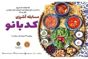 مسابقه آشپزی کدبانو