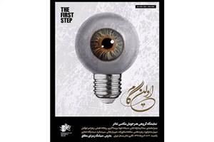 نمایشگاه گروهی عکس تئاتر  «اولین گام» از فردا برگزار می شود