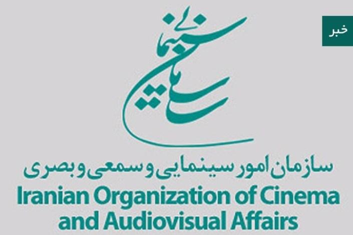 سازمان سینمایی بخش دیگری از بودجهاش را شفاف سازی کرد