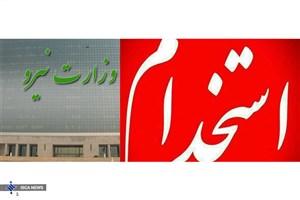 جزئیات ثبت نام آزمون استخدامی شرکت های وابسته به وزارت نیرو