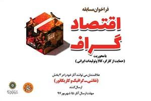 """مسابقه هنری """"اقتصاد گراف"""" با موضوع حمایت از کالای ایرانی"""