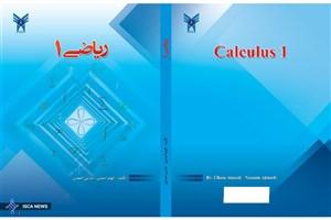 ریاضی عمومی 1 منتشر شد