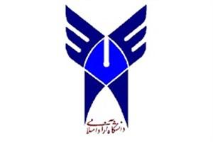 انتخاب رشته داوطلبان کنکور سراسری جهت پذیرش در دانشگاه آزاد اسلامی آغاز شد