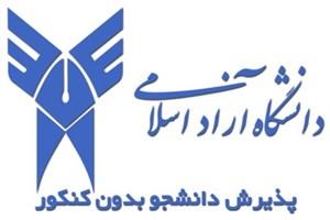 دفترچه راهنما پذیرش کاردانی پیوسته و نا پیوسته دانشگاه آزاد منتشر شد
