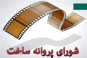 سه فیلم سینمایی مجوز ساخت گرفتند