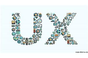 تجربه کاربری (User Experience)چیست؟
