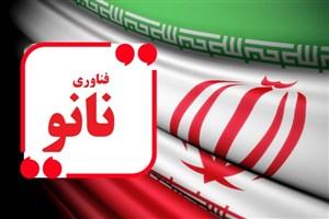 دستاوردها و جایگاه فناوری نانو در ایران