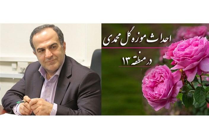 مرتضی رحمان زاده - موزه گل سرخ