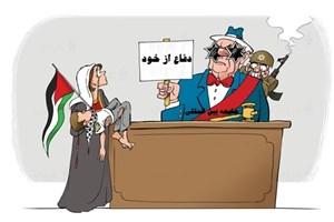 ژست جامعه بین المللی در حمایت از اسرائیل