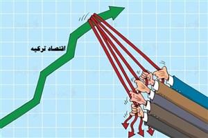 جنگ  اقتصادی علیه ترکیه