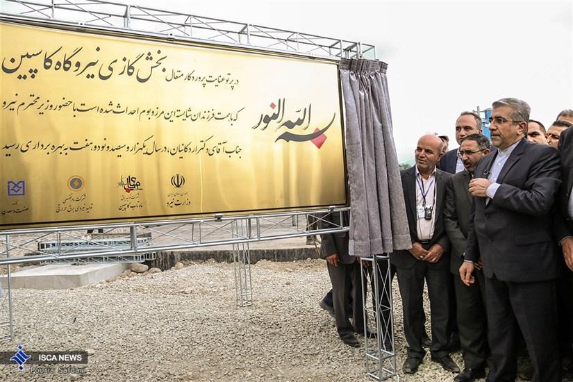 افتتاح نیروگاه کاسپین نوشهر با حضور وزیر نیرو