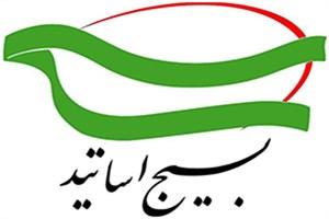 رئیس بسیج اساتید تهران بزرگ و معاونان جدید سازمان بسیج اساتید منصوب شدند