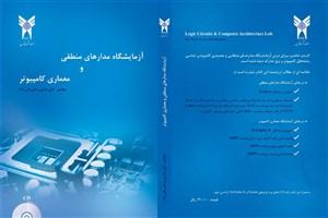 آزمایشگاه مدارهای منطقی و معماری کامپیوتر منتشر شد