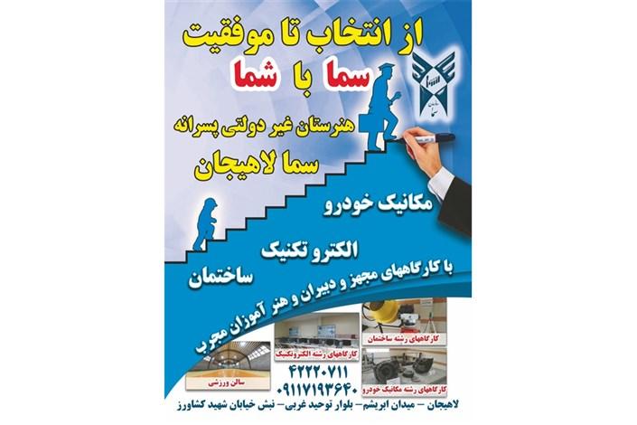 ازمهر سالجاری در 3 رشته راهاندازی هنرستان پسرانه سما دانشگاه آزاد اسلامی واحد لاهیجان