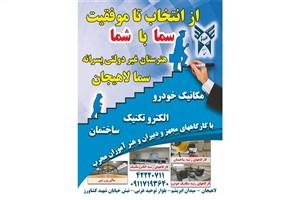 راهاندازی هنرستان پسرانه سما دانشگاه آزاد اسلامی واحد لاهیجان