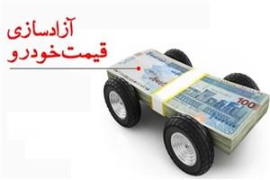 آزادسازی قیمت خودرو؛ چاه یا راه؟