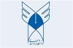 ثبت نام در مقطع کاردانی پیوسته نیمسال اول 98-97 دانشگاه آزاد اسلامی آغاز شد