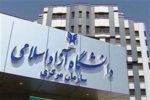 آغاز ثبت نام در مقطع کاردانی پیوسته نیمسال اول 98-97 دانشگاه آزاد اسلامی