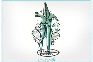 آثار راه یافته به نهمین جشنواره «روزی حلال» مشخص شدند