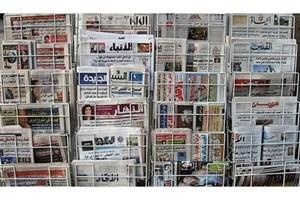 تاملی بر یادداشت های روزنامه های عرب زبان