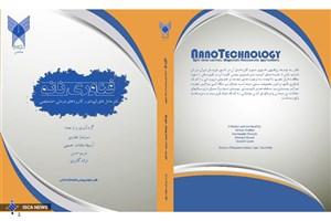 کتابی درباره فناوری نانو منتشر شد