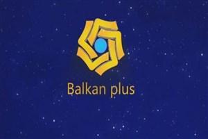 ویژه برنامه کانال بالکان در عید قربان